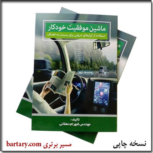 جلد کتاب ماشین موفقیت خودکار